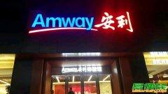 深圳市哪里有安利实体店,深圳安利直营店地址在哪