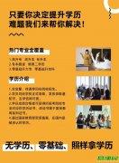 北京学历在线教育;专科本科不限户籍;多种选择