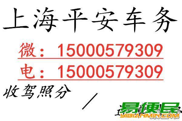 上海浦东新区哪里收C1分·上海B2收分电话多少