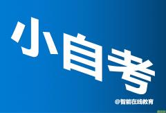 广州自学考试大专本科多种选择